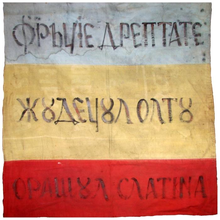 Revolutia din 1848 in Valahia - Drapel cu deviza Fratie, Dreptate - Judetul Oltu - Orasul Slatina